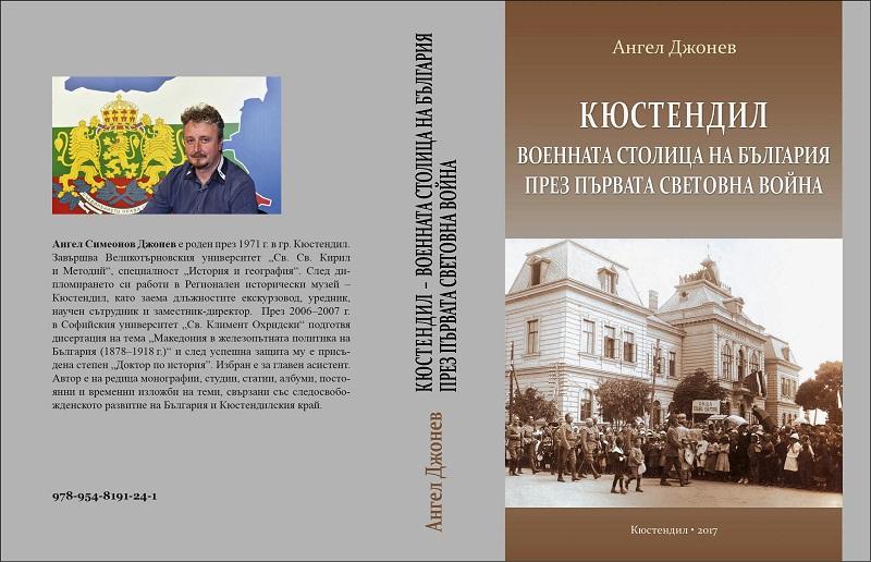 970fdbbbe8a Регионален исторически музей - Кюстендил